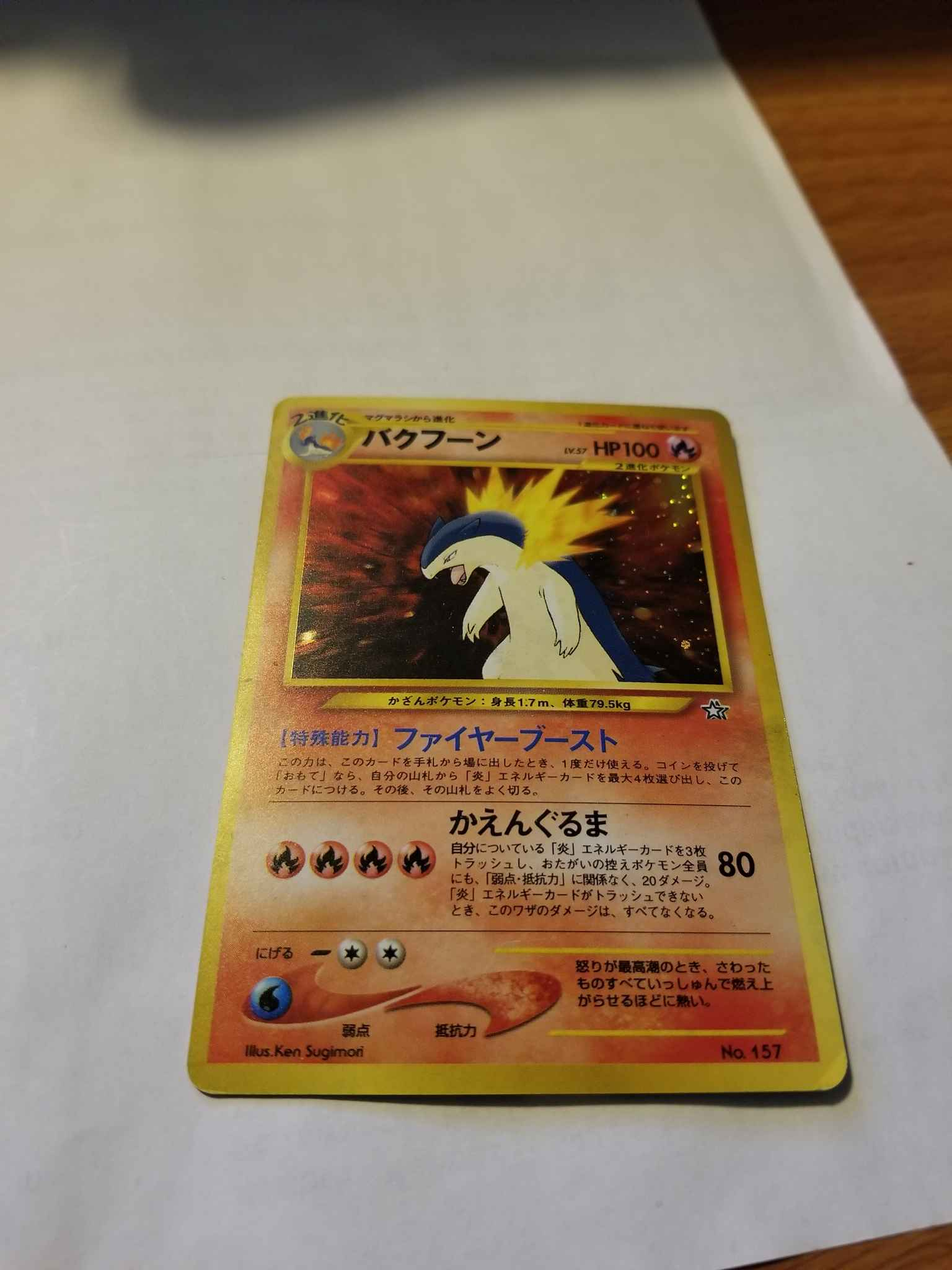 157 Pokemon Dark Typhlosion Japanese NEO 4 Destiny Holo Card EX+//VG No