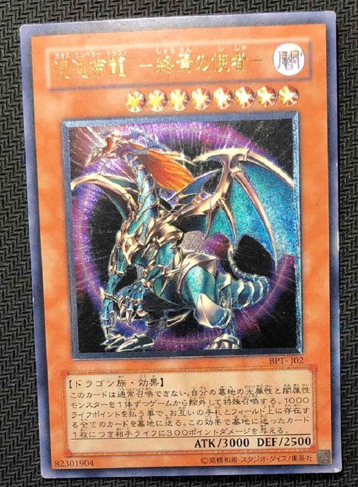 BPT-J02 Japanese Chaos Emperor Dragon Yugioh Envoy of the End Ultimate