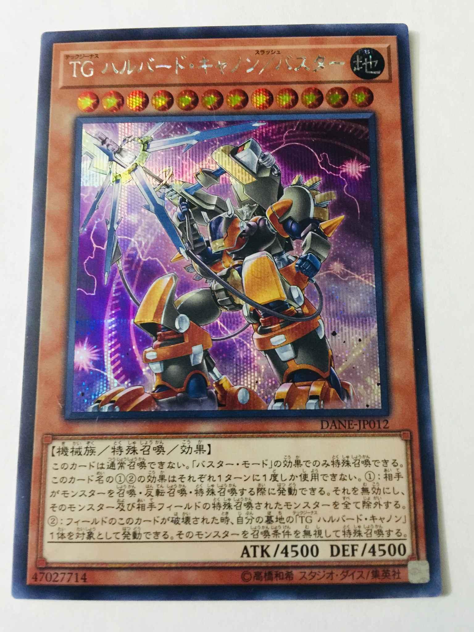 Japanese Yugioh T.G DANE-JP012 Secret Halberd Cannon//Assault Mode
