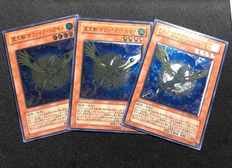 Ultra Rare LP Yugioh FOTB-EN007 Crystal Beast Sapphire Pegasus