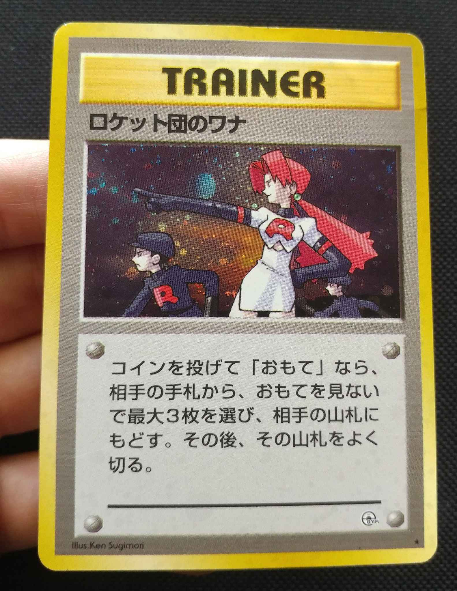 Rockets Trap Trainer Japanese Holo Shiny Pokemon Card Gym Heroes Moderate Play