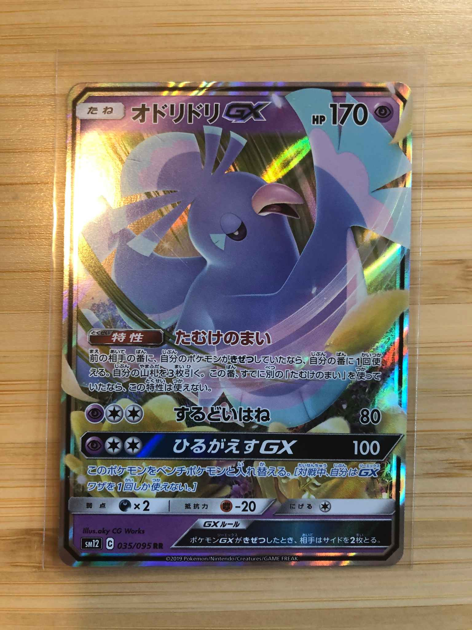 Pokemon Cosmic Eclipse Oricorio GX 95//236 NM//M