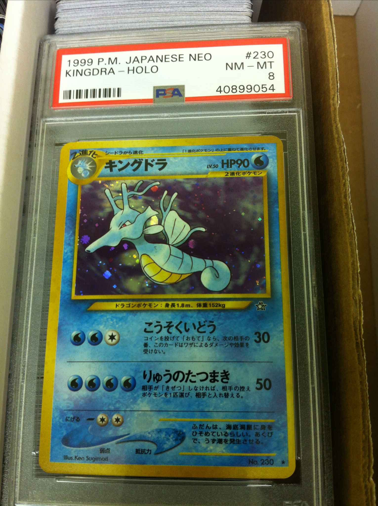 1x Kingdra Holo Rare NM-Mint Pokemon Japanese Neo Genesis