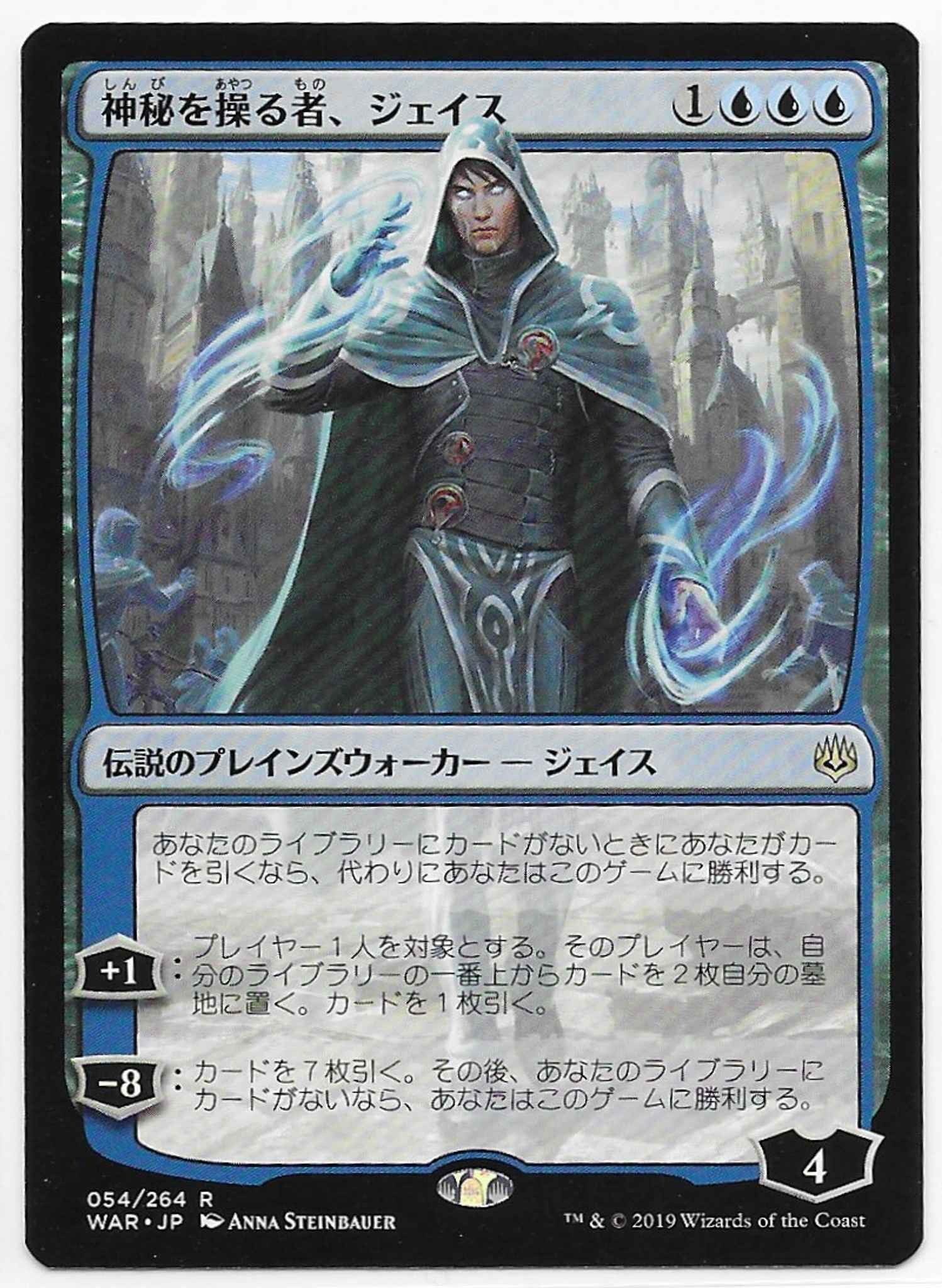 SEE PICTURES * Wielder of Mysteries- War of the Spark *  Japanese 1X Jace