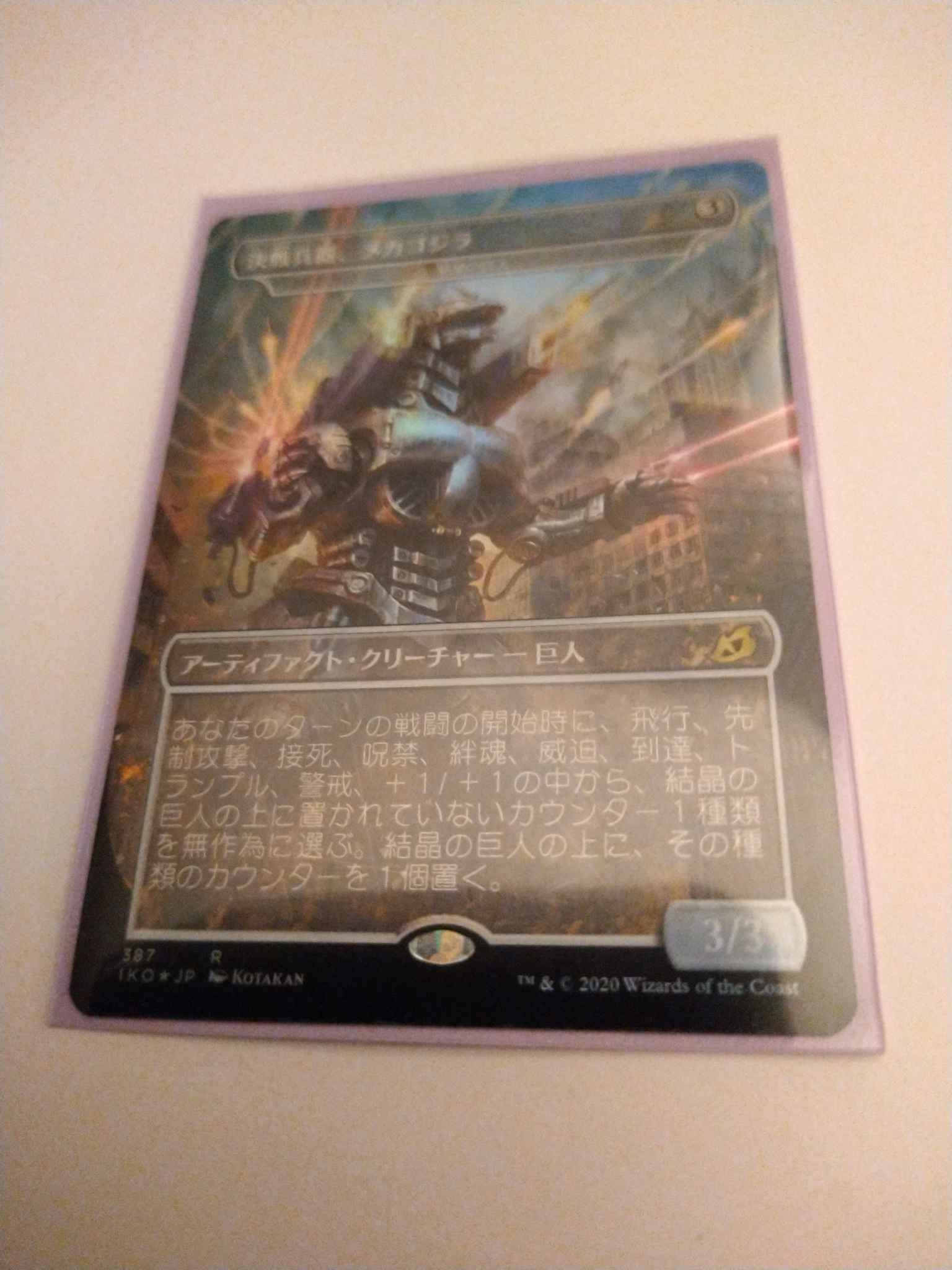Magic Lair of Behemoths Mechagodzilla 387 JP Alt Art FOIL the Gathering Ikoria