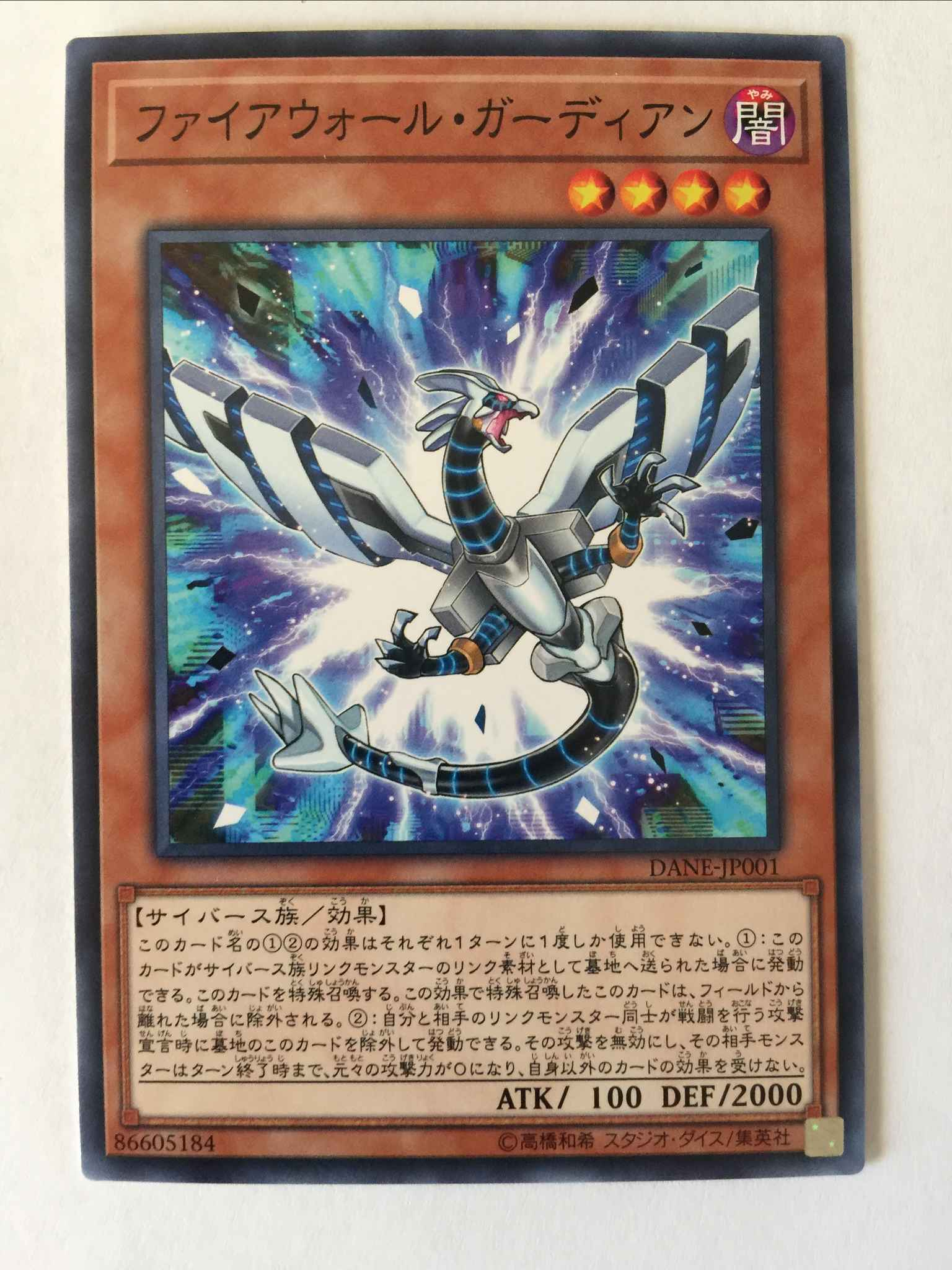 Common Yu-Gi-Oh Firewall Guardian // DANE-JP001 JAPANESE MINT