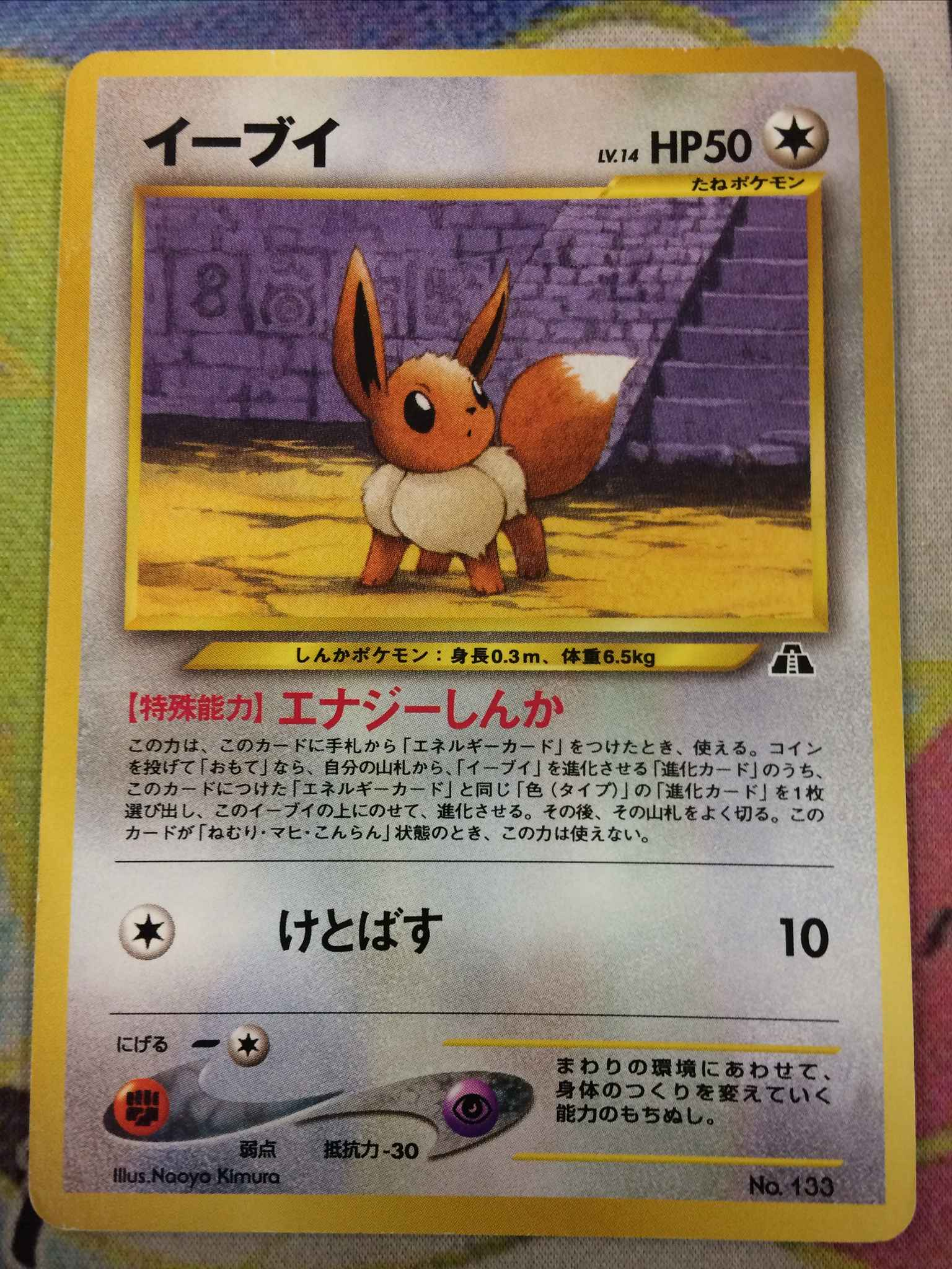 NO133 EEVEE JAPANESE POKEMON TCG CARD NEO-DISCOVERY